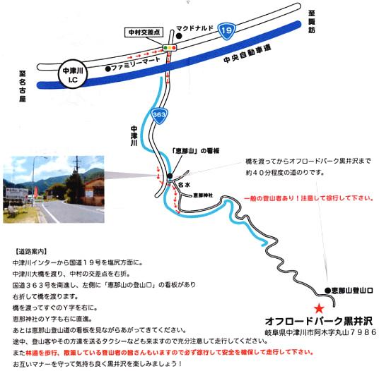 オフロードパーク黒井沢」