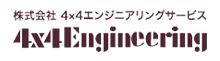 株式会社 4x4エンジニアリングサービス 4x4Engineering
