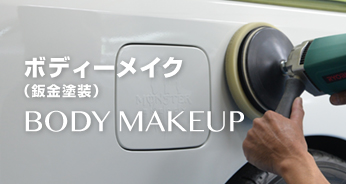 ボディーメイク(鈑金塗装) BODY MAKEUP